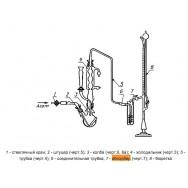 Абсорбер (микропримеси серы) (ГФ 5.886.066) (2498)